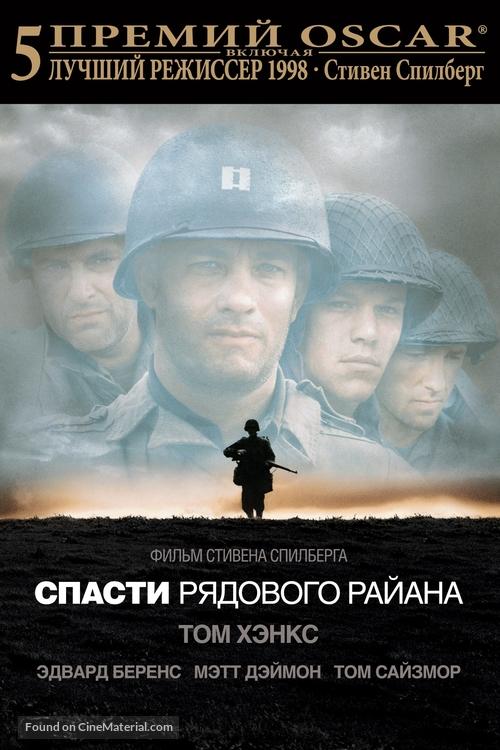 Saving Private Ryan - Russian Movie Poster