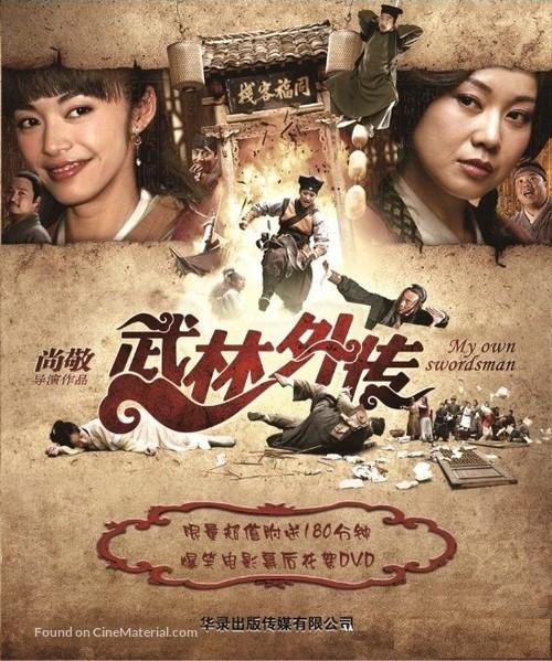 """""""Wu lin wai zhuan"""" - Chinese Blu-Ray movie cover"""