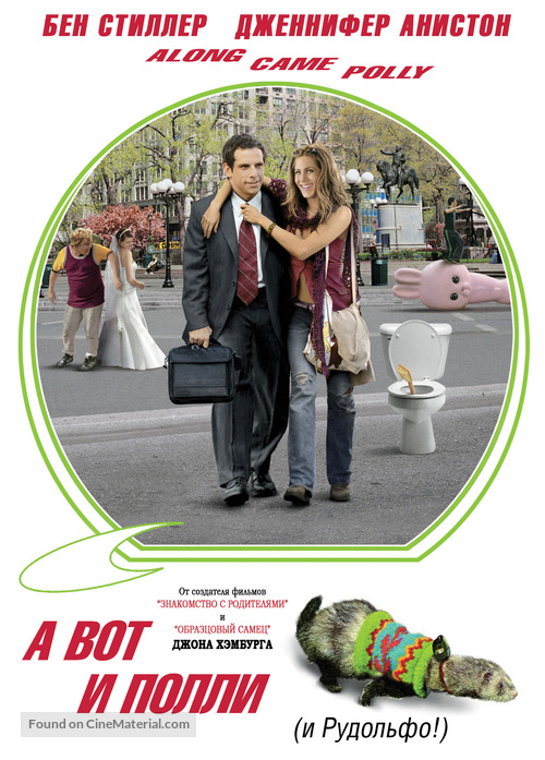 Along Came Polly 2004 Russian Dvd Movie Cover
