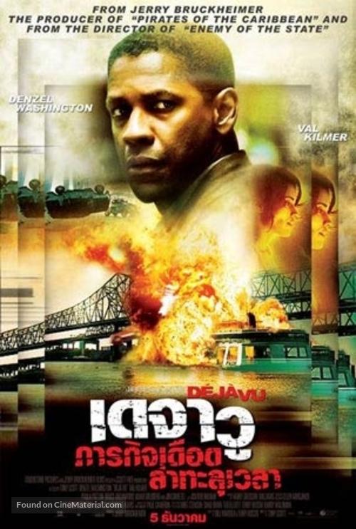 deja vu movie 2006