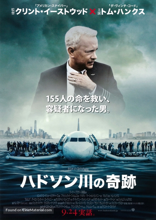 Sully - Japanese Movie Poster