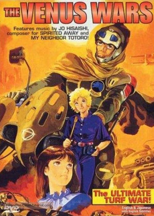 Vinasu senki - DVD movie cover