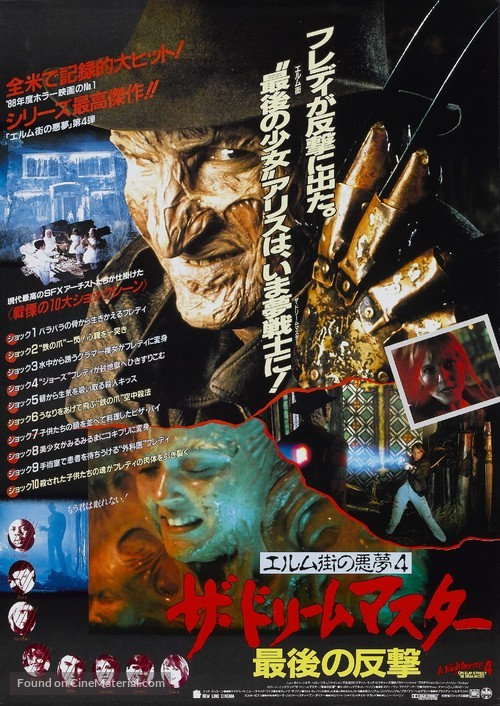 A Nightmare on Elm Street 4: The Dream Master - Japanese Movie Poster
