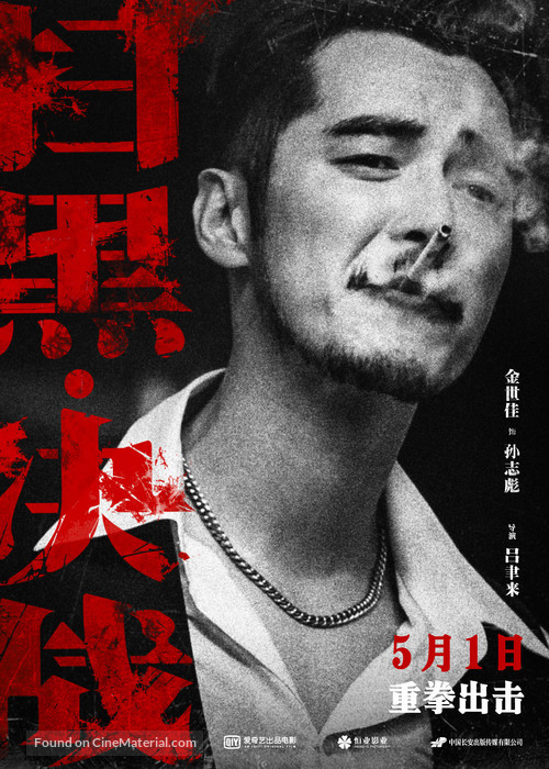 Sao hei jue zhan - Chinese Movie Poster