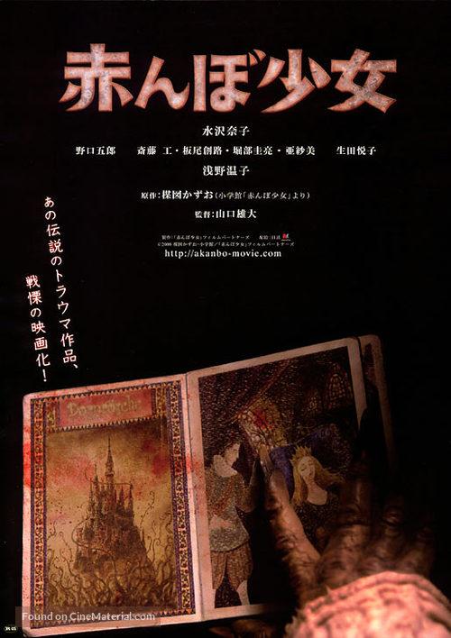 Akanbo shôjo - Japanese Movie Poster