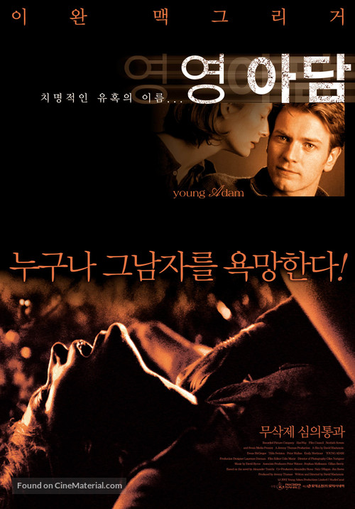 Young Adam - South Korean Movie Poster