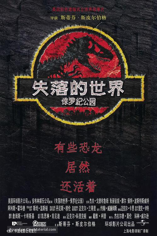 The Lost World: Jurassic Park (1997) Chinese movie poster