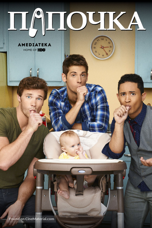 """""""Baby Daddy"""" - Russian Movie Cover"""