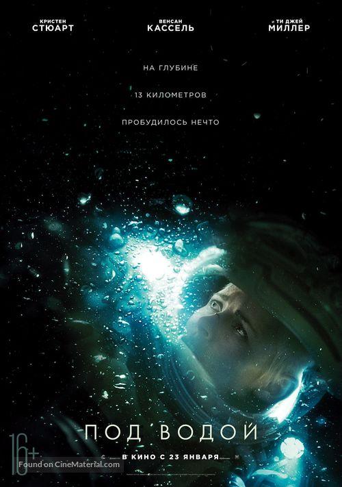 Underwater - Russian Movie Poster