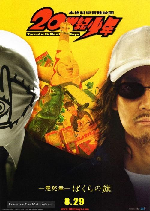 20-seiki shônen: Saishû-shô - Bokura no hata - Japanese Movie Poster