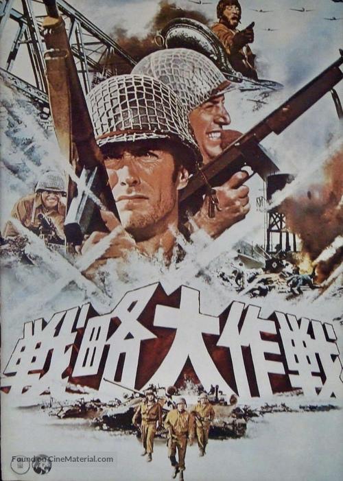 Kelly's Heroes - Japanese Movie Poster