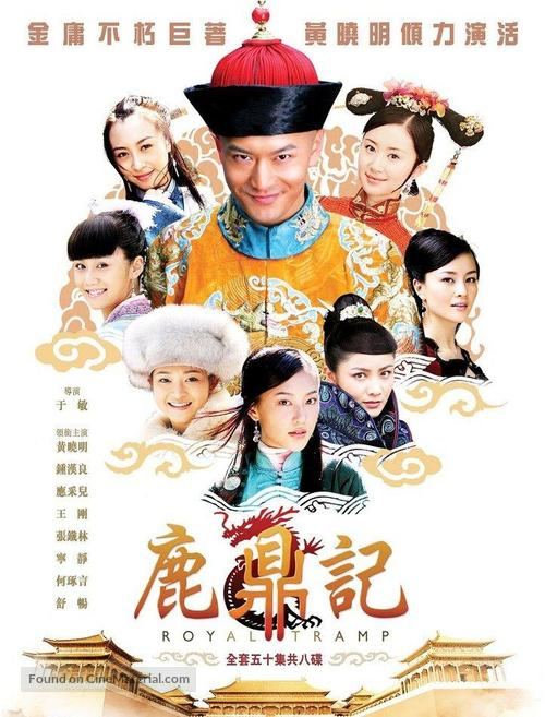 """Lu ding ji"" - Chinese Movie Cover"