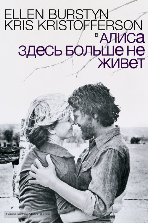 Alice Doesn't Live Here Anymore - Russian Movie Cover