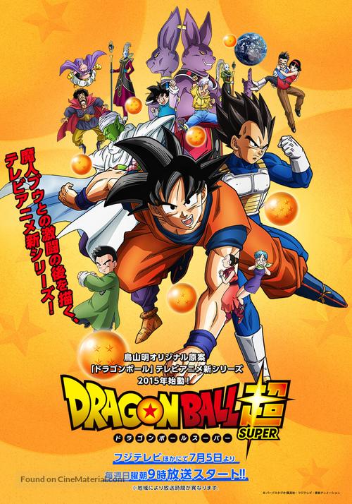 """Dragon Ball Cho"" - Japanese Movie Poster"