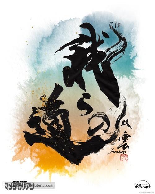 """The Mandalorian"" - Japanese Movie Poster"