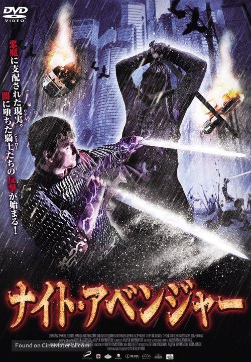 Realnaya skazka - Japanese DVD movie cover