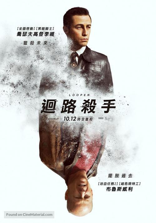 Looper - Taiwanese Movie Poster