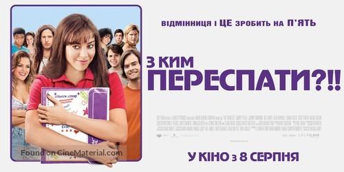 The To Do List - Ukrainian Movie Poster