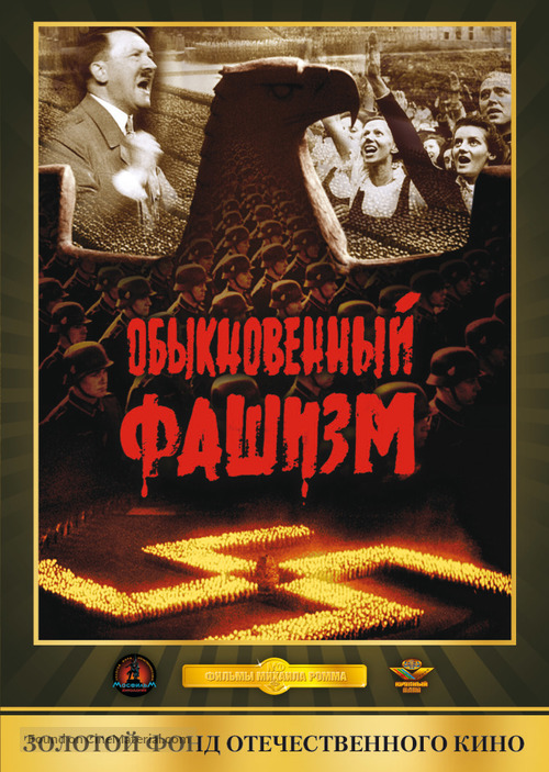 Obyknovennyy fashizm - Russian Movie Cover