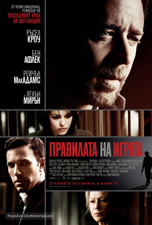 State of Play - Bulgarian Movie Poster