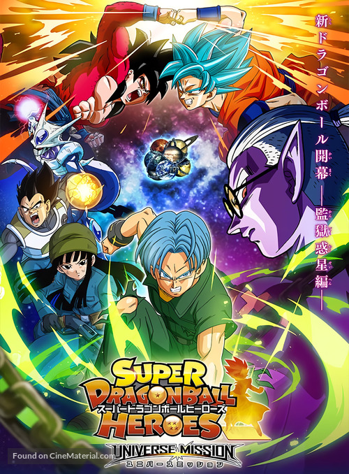 """""""Super Dragon Ball Heroes"""" - Japanese Movie Poster"""