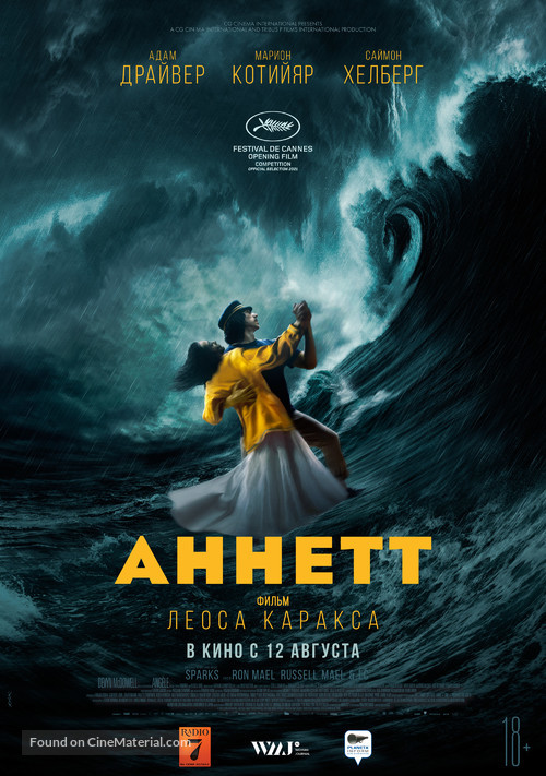 Annette - Russian Movie Poster