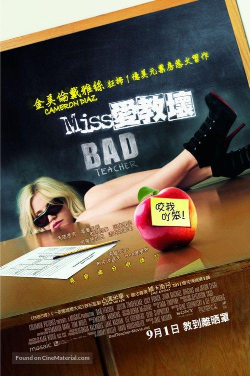 Bad Teacher - Hong Kong Movie Poster