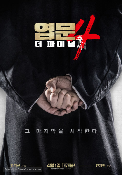 Yip Man 4 - South Korean Movie Poster