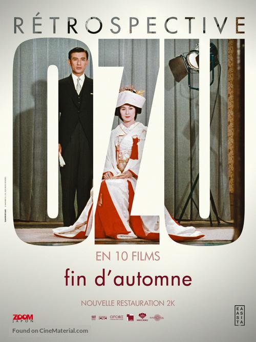 Akibiyori - French Re-release movie poster