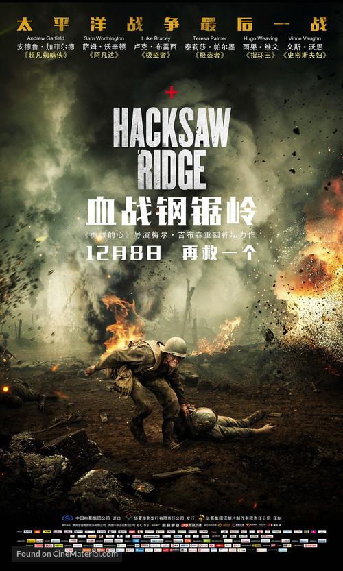 Hacksaw Ridge Chinese Movie Poster