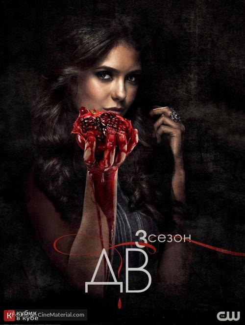 """The Vampire Diaries"" - Russian Movie Poster"