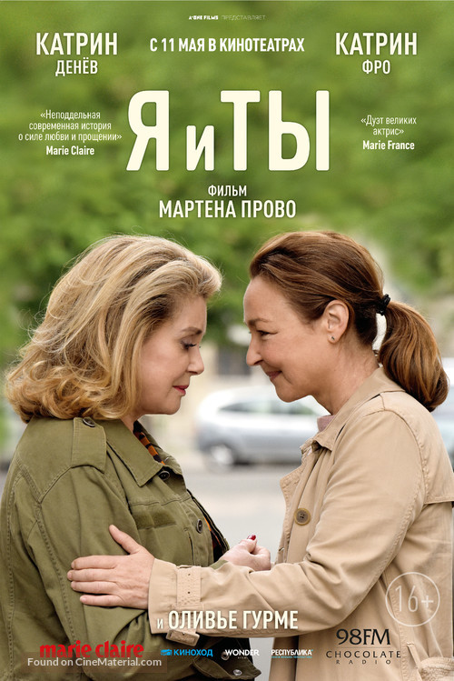 Sage femme - Russian Movie Poster