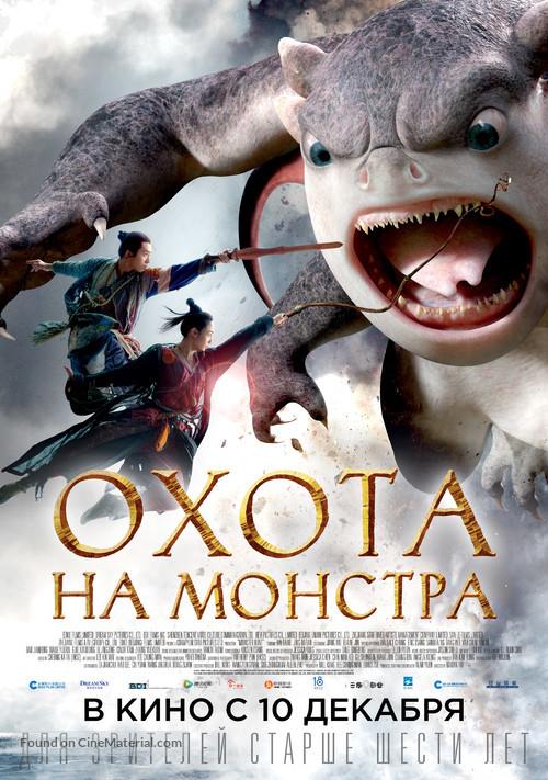 Monster Hunt 2015 Russian Movie Poster