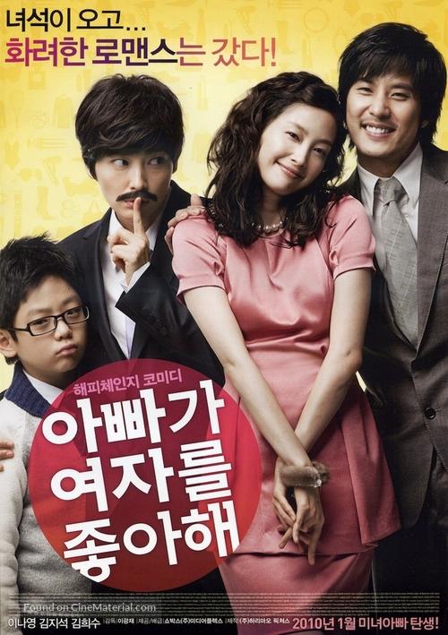 A-bba-ga yeo-ja-deul jong-a-hae - South Korean Movie Poster