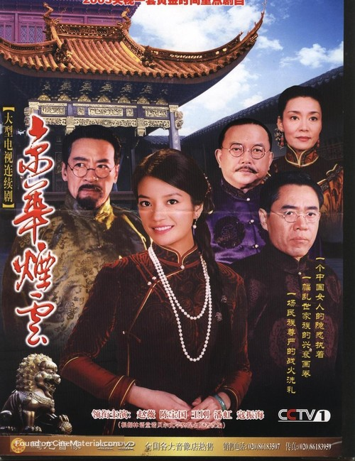 """Jing hua yan yun"" - Chinese poster"