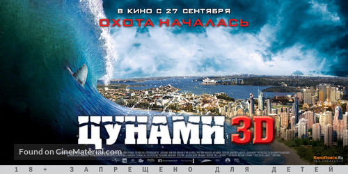 Bait - Russian Movie Poster