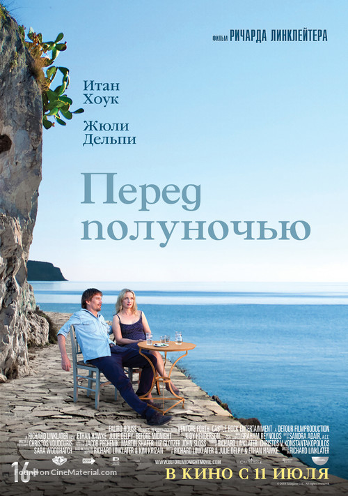 Before Midnight - Russian Movie Poster