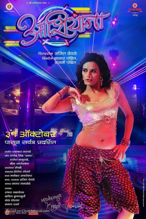 Aashiyana - Indian Movie Poster