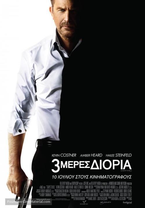 3 Days to Kill - Greek Movie Poster