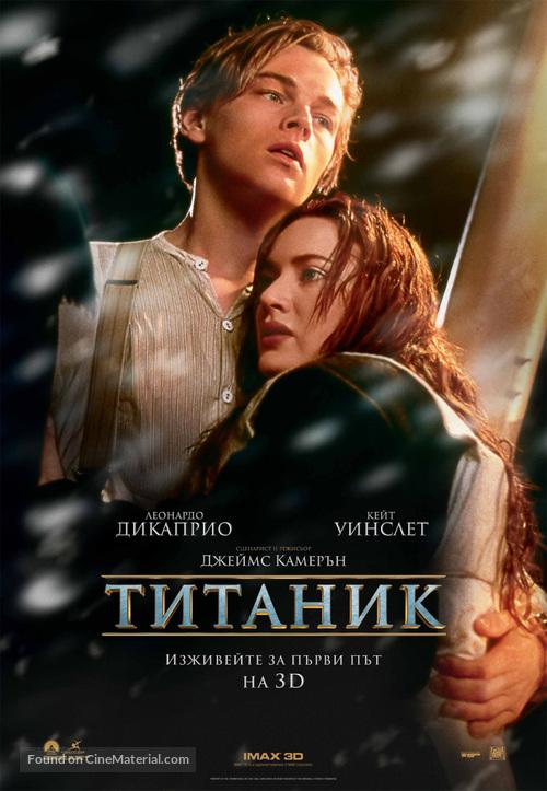 Titanic - Bulgarian Movie Poster