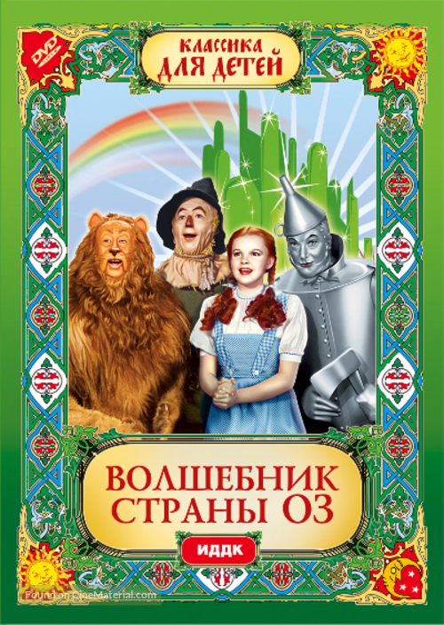 The Wizard of Oz - Russian DVD movie cover