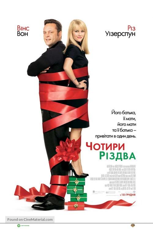 Four Christmases - Ukrainian Movie Poster