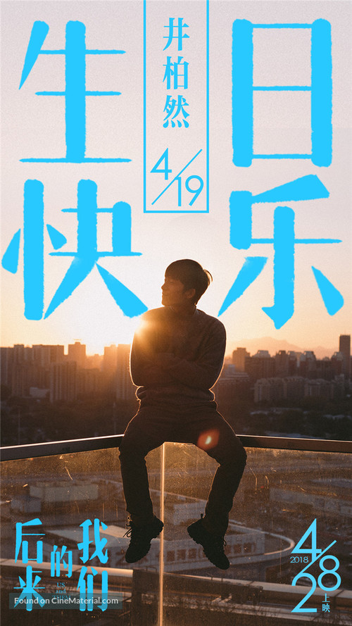 Us And Them 2018 Chinese Movie Poster