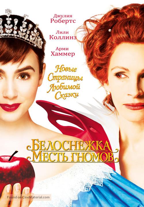 Mirror Mirror - Russian Movie Poster
