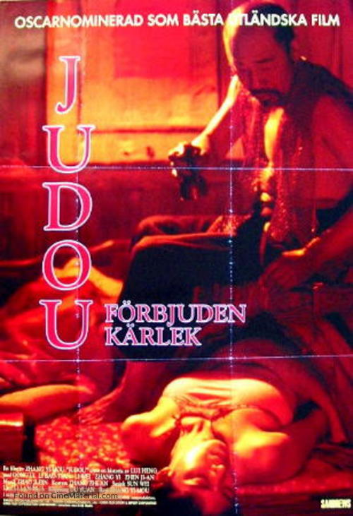 Ju Dou - Swedish Movie Poster