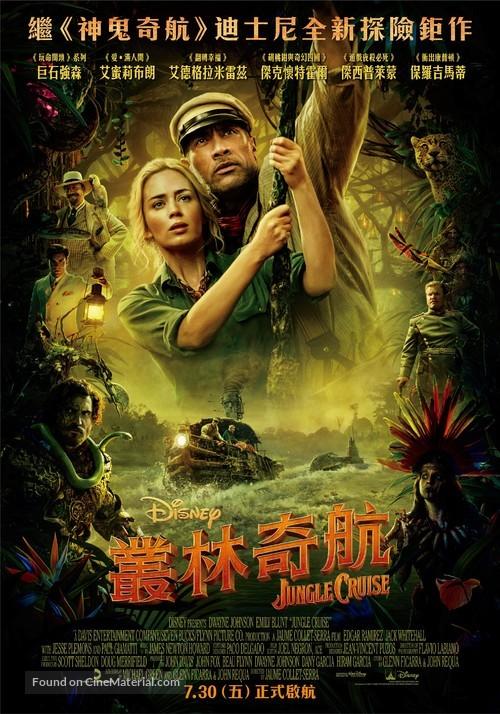 Jungle Cruise - Taiwanese Movie Poster