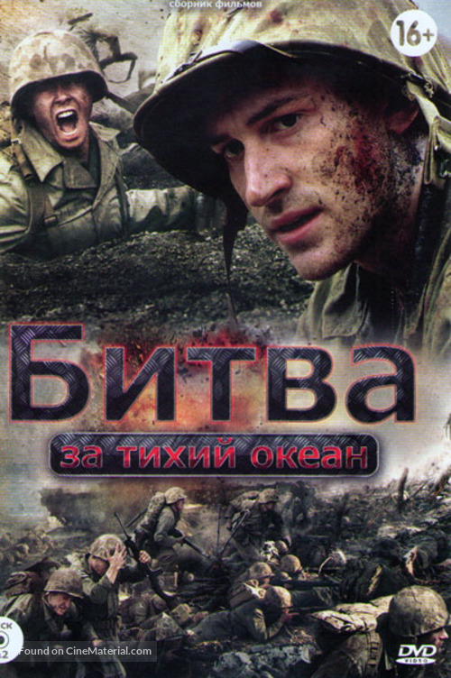 """""""The Pacific"""" - Russian DVD movie cover"""
