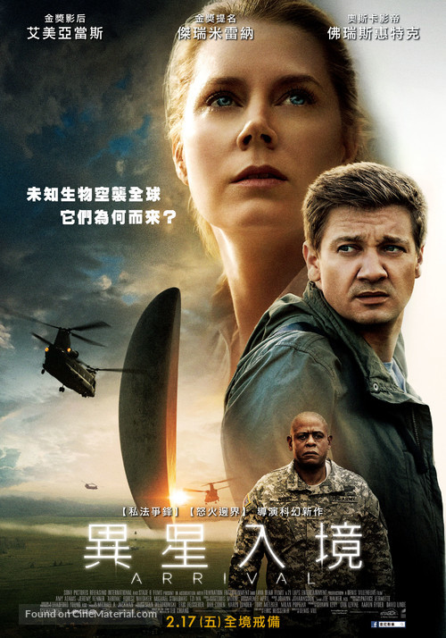 Arrival - Taiwanese Movie Poster