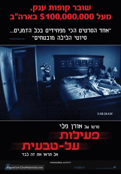 Paranormal Activity - Israeli Movie Poster