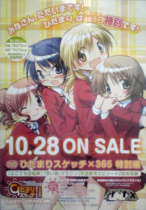 """Hidamari Sketch x 365"" - Japanese Movie Poster"